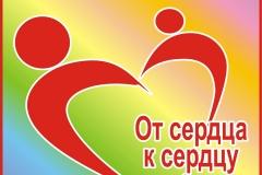 emblema-det-priut